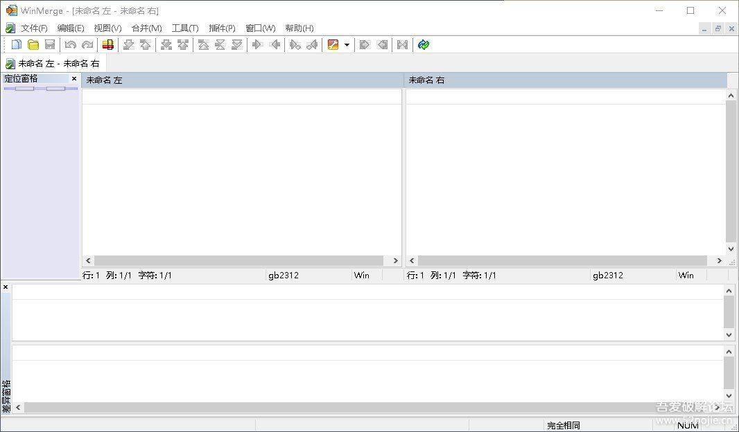 开源免费文件(夹)比较工具 WinMerge2.16.4